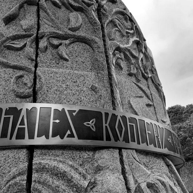 Sculpture celtique granite Bretagne Hommage à St Colomban Lucien Mazé