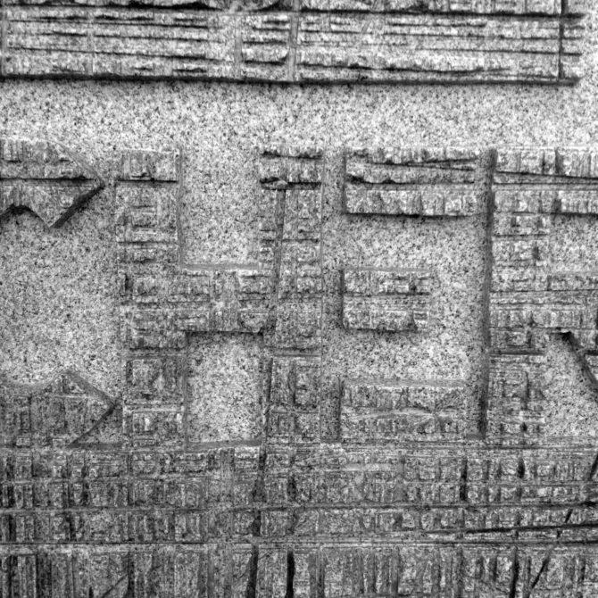 gravure en relief granite bretagne Lucien Mazé